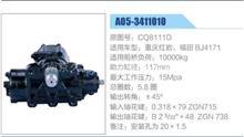 重庆红岩、福田BJ4171方向机总成,转向器总成/CQ8111D(A05-3411010) GY110JC