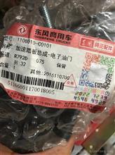 东风天龙电子油门踏板/1108010-C0101