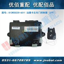 中国重汽 汕德卡 C7H 驾驶室 配件 左车门控制器/812W28230-6011