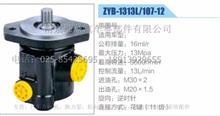 康明斯发动机11齿方向机转向助力泵,叶片泵/ZYB-1313L107-12