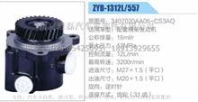 锡柴发动机31齿方向机转向助力泵,叶片泵/3407020AA06-CS3AQ(ZYB-1312L-557)