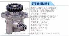 玉柴4108ZQ发动机24齿方向机助力泵,叶片泵/D0110-3407100D(ZYB-1010L-67-1)