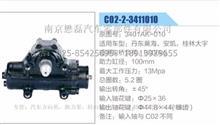 黄海、安凯、桂林大宇客车方向机总成,转向器总成/3401AK-010(G02-2-3411010)