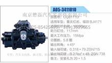 重庆红岩、福田BJ4171方向机总成,转向器总成/CQ8111D(A05-3411010)