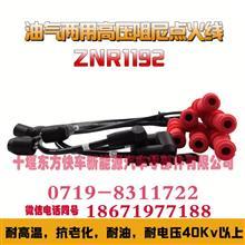 ZNR1192南充高压线/南充发动机 高压线 ZNR1192
