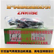 南充高压线 ZNR1192/南充发动机 高压线 ZNR1192
