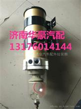 重汽D7B新斯太尔M5G油水分离器1000FG/重汽D7B新斯太尔M5G油水分离器1000FG