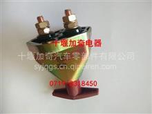 斯太尔电源总开关JK451/37ZB1-36010/JK451
