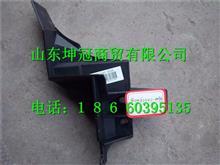 810W62440-0034汕德卡SITRAK-C7H驾驶室右紧固支架/810W62440-0034