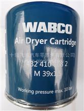 3543R-080原装威伯科WABCO空气干燥筒干燥罐干燥器滤芯/3543R-080