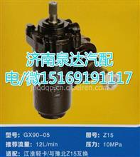 江淮轻卡方向机总成GX90-05/GX90-05