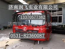 奥龙S2OOO驾驶室批发 驾驶室总成  驾驶室厂家 驾驶室总成价格/13370577382