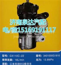 江淮亮剑方向机总成GX110C-22/3401000G1810