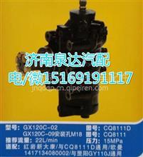 红岩新大康方向机总成GX120C-02/QC8111D