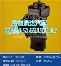 江淮格尔发牵引车方向机总成ZJ100C-01/1417134080002