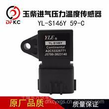进气压力传感器潍柴/玉柴/锡柴/雷诺 YL-S146Y 59-C/YL-S146Y 59-C