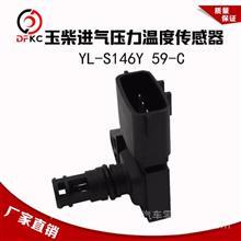 J5700-3823140进气压力传感器潍柴/玉柴/锡柴/雷诺/J5700-3823140