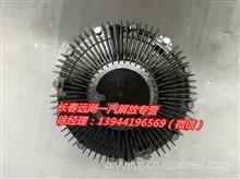 解放全系车型原厂装机硅油风扇离合器/1313010A263/1313010-73A