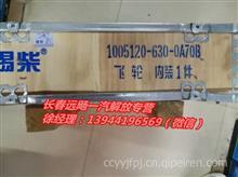 解放J6搅拌罐专用原厂飞轮/1005120-630-0A70B