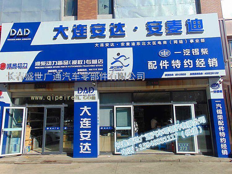 长春盛世广通汽车零部件有限公司
