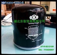 客车货车东风解放欧曼干干燥罐原装克诺尔(黑色)K134798/3543Z24-080