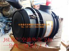 解放J6L原厂空滤外壳 J6L空滤壳/解放J6L原厂空滤外壳   有优势