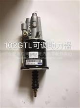 102GTL可调助力器/H