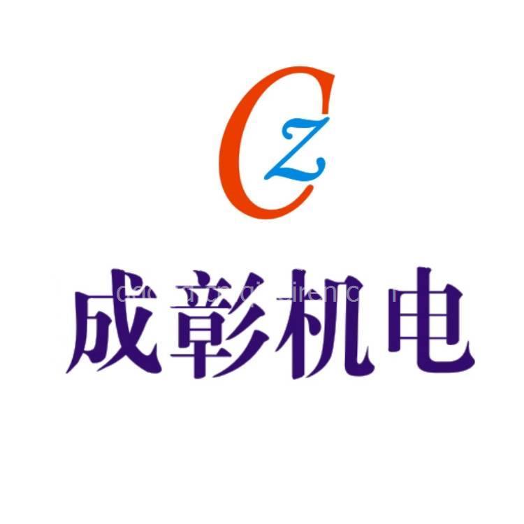 东莞市成彰机电设备有限公司