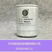 定做WB202G  潍柴扬柴机油滤清器  Z20070019C国四/国五/1000395855
