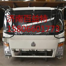 重汽豪沃轻卡驾驶室总成 重汽豪沃轻卡/WG9705580053
