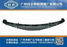 白云钢板  陕汽双桥前钢板总成/DZ9118529002 1.6x90x1.65m
