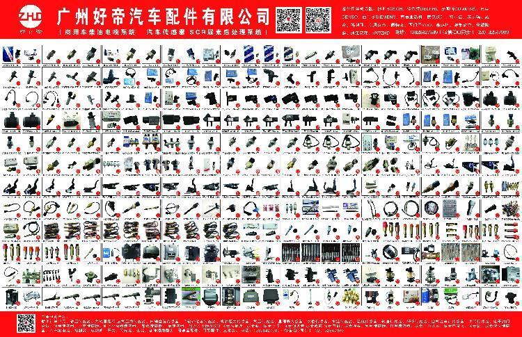 广州好帝汽车配件有限公司