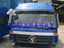 福田欧曼GTL驾驶室总成 欧曼GTL驾驶室总成厂家销售/福田欧曼GTL驾驶室总成