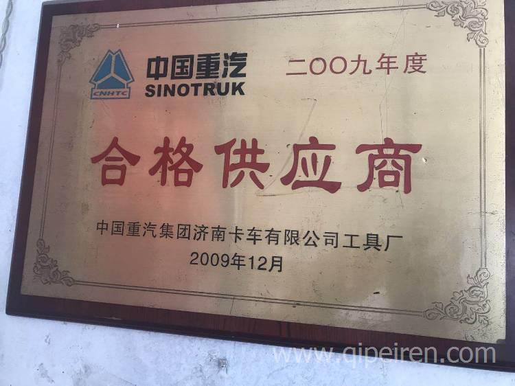 济南勤治重型汽车配件有限公司