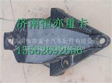 陕汽同力矿用车前簧前支架  同力重工矿用车前簧前支架/3400-2901004