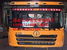 陕汽德龙驾驶室总成陕汽德龙驾驶室壳子厂家直销/15098723909