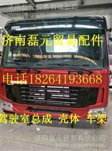 中国重汽豪沃驾驶室 豪沃10款驾驶室总成 重汽豪沃驾驶室/重汽豪沃驾驶室总成及配件
