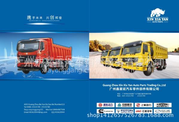 广州夏延汽车零部件有限公司