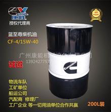 蓝至胜柴机油CF-4/15W-40 200L 康胜润滑油 康明斯机油/11AF4548
