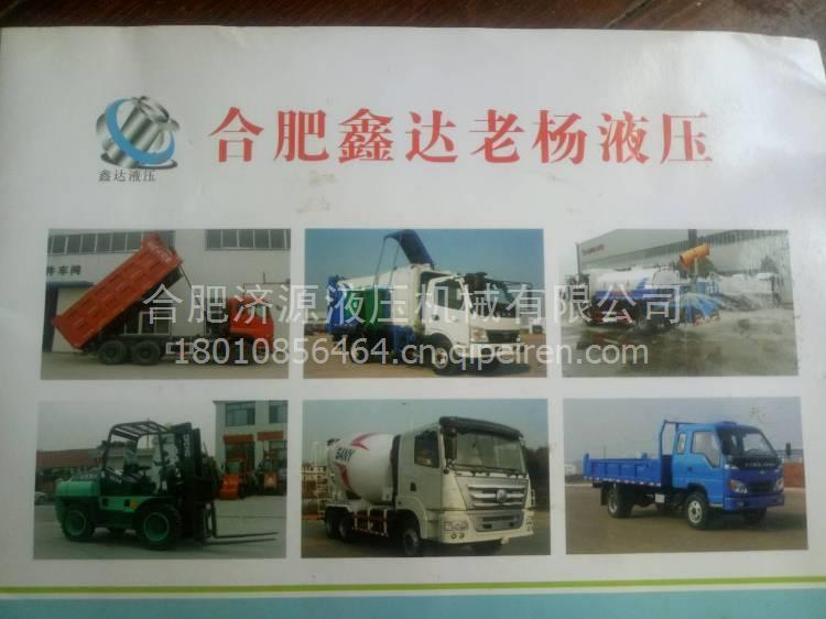 合肥济源液压机械有限公司