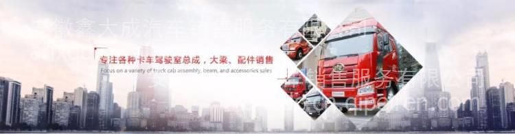 安徽鑫大成汽车销售服务有限公司
