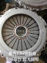 430豪沃T7H540马力用离合器压盘总成/AZ9921160200