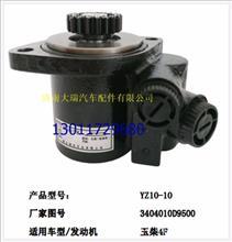 3406-600610A重庆红岩 转向助力泵/红岩卡车 液压转向助力泵/3406-600610A