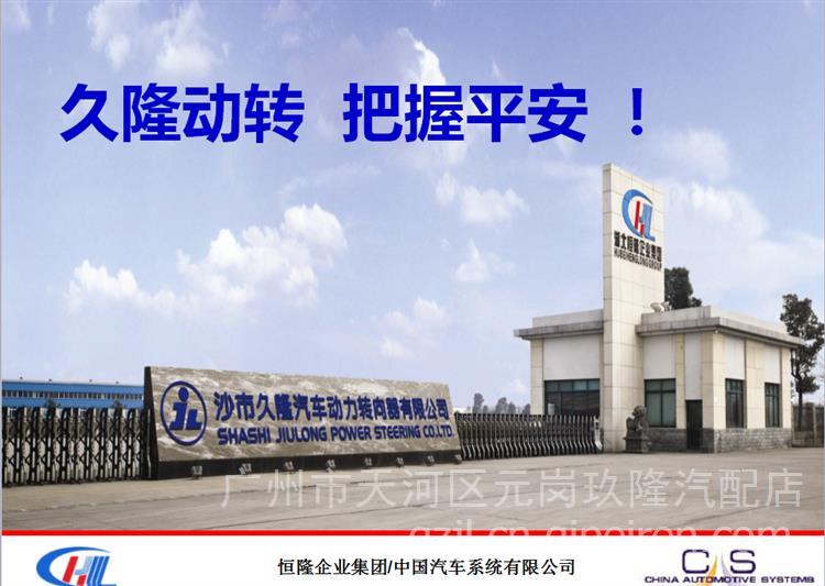 广州市天河区元岗玖隆汽配店