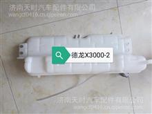 德龙X3000,膨胀水箱/德龙X3000