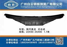 白云钢板   陕汽奥龙后钢板总成/25x90x1.7m