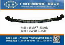 白云钢板重汽豪沃T7H前钢板总成/WG9925522102    25x90x1.85m