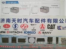 各种重卡油箱/AZ9112550210