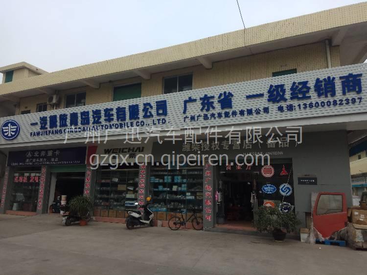 广州广迅汽车配件有限公司