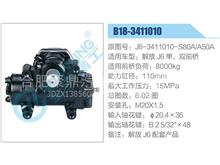 解放J6单双前桥方向机转向器总成/转向器助力泵液压件厂家批发价格